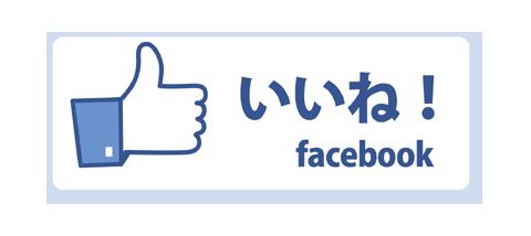 フェイスブックのページもあります!